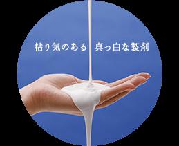 Sticky white preparation