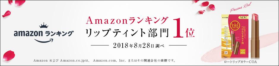 Amazonランキング リップティント部門 1位