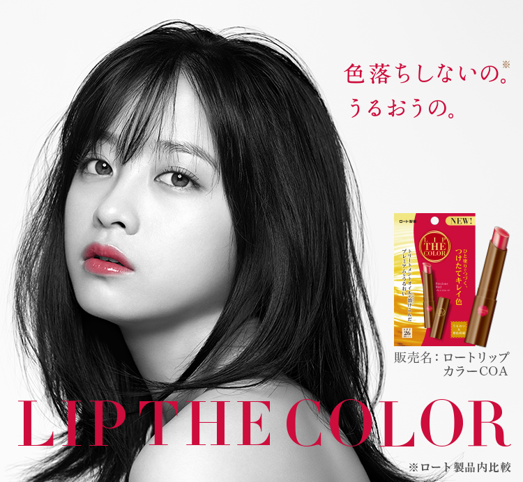 LIP THE COLOR