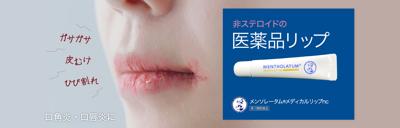 薬 口角 炎