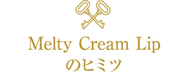 Melty Cream Lipのヒミツ