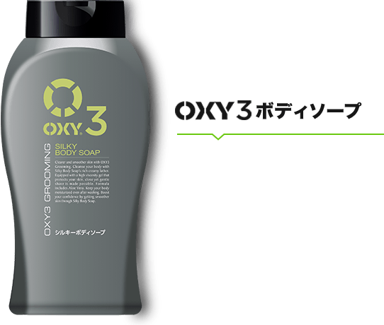OXY3 ボディソープ