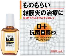 ロート抗菌目薬EX