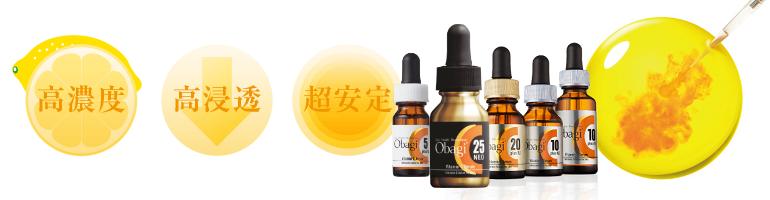 Obagi C20維他命精華營養液特點