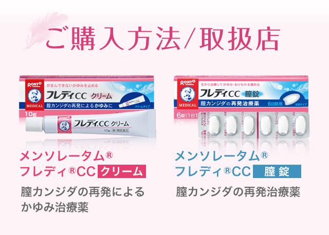 亀頭包皮炎 市販薬