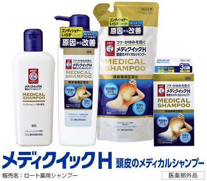 http://jp.rohto.com/~/Media/com/mediquick-h/promotion/201409/prod_shampoo.png
