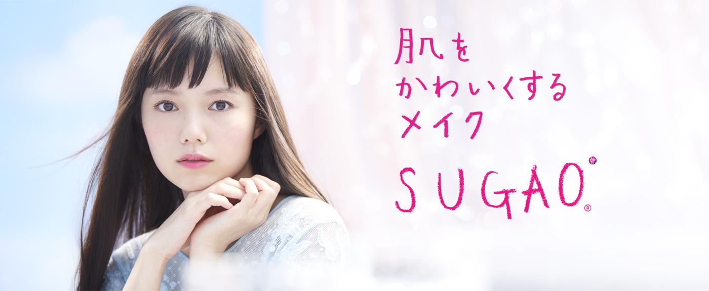 偽素顏妝、森女妝的王道彩妝品牌SUGAO!
